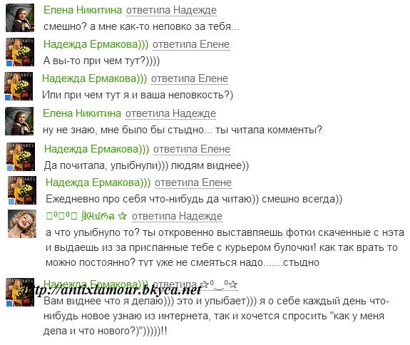 Ермакова Надя. 102674976_large_ueBAq