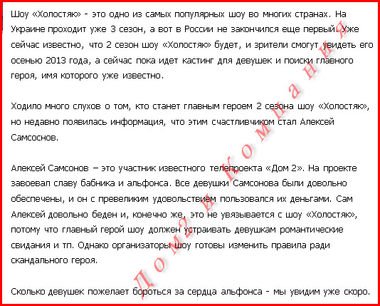 Алексей Самсонов - Страница 3 102088480_4343975_17062013_175302
