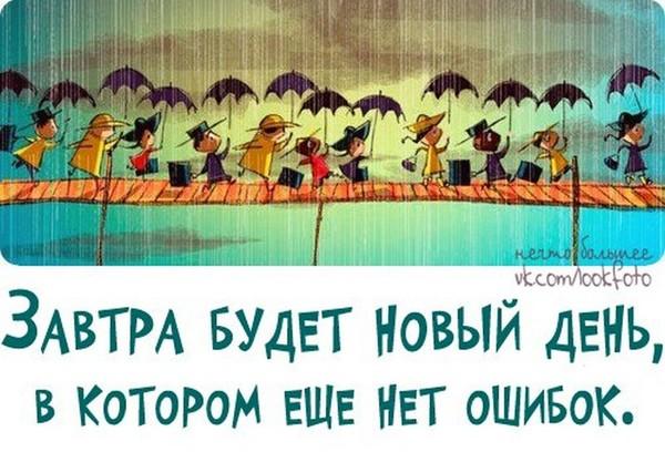 Попкорн (флудильня) - Том II - Страница 66 104920528_Spokoynoy_nochizavtra_novuyy_den