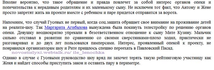 Гусевы Антон и Евгения. 99723648_1365855706_MUcY6
