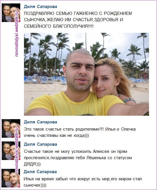 Оля и Илья  Гажиенко. 99771494_z2B1t