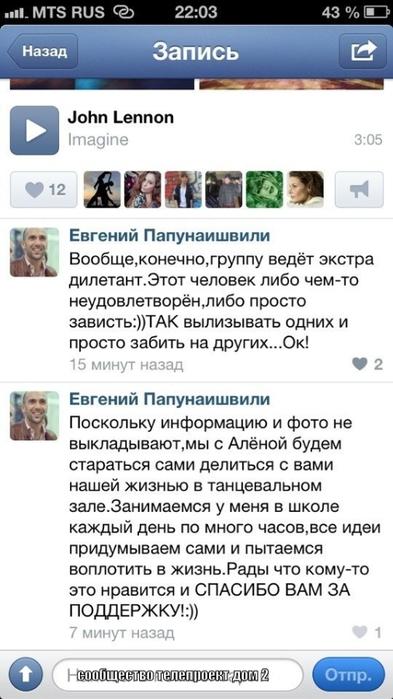 Алёна Водонаева. - Страница 2 105375926_large_lol1380023934