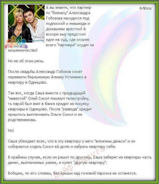 Гобозовы    Александр и Алиана. - Страница 22 106455810_large_sz