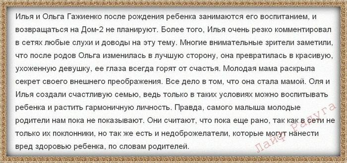 Оля и Илья  Гажиенко. - Страница 6 106496824_large_v