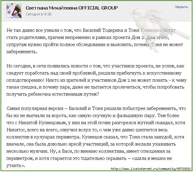 Василий   и Антонина  Тодерики. - Страница 4 106594734_large_2NeFV