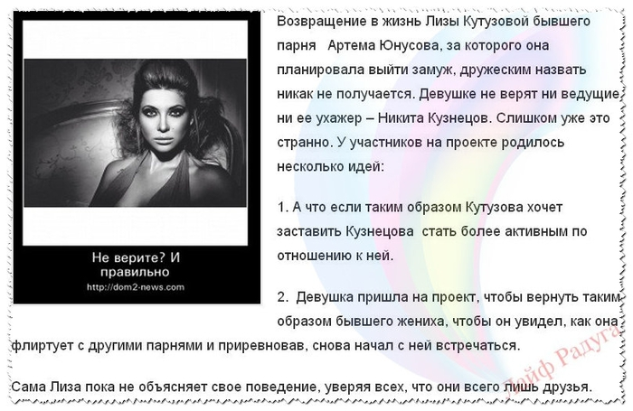 Лиза Кутузова. 107788348_large_watermarked__20131207_132008