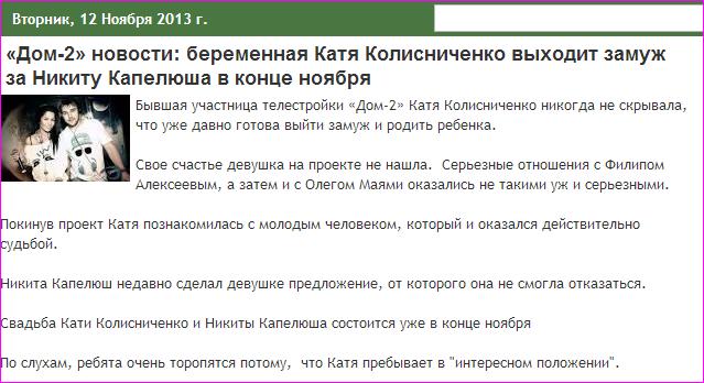 Катя Колисниченко-Капелюш. - Страница 2 107009556_r