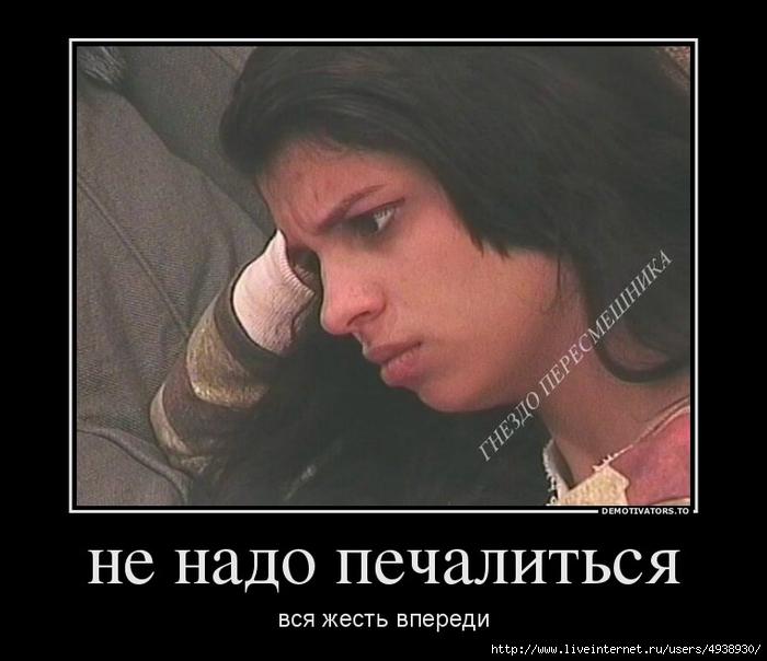 Дом 2...Проектный юмор.... - Страница 8 108338850_large_47190_nenadopechalitsya_demotivators_to