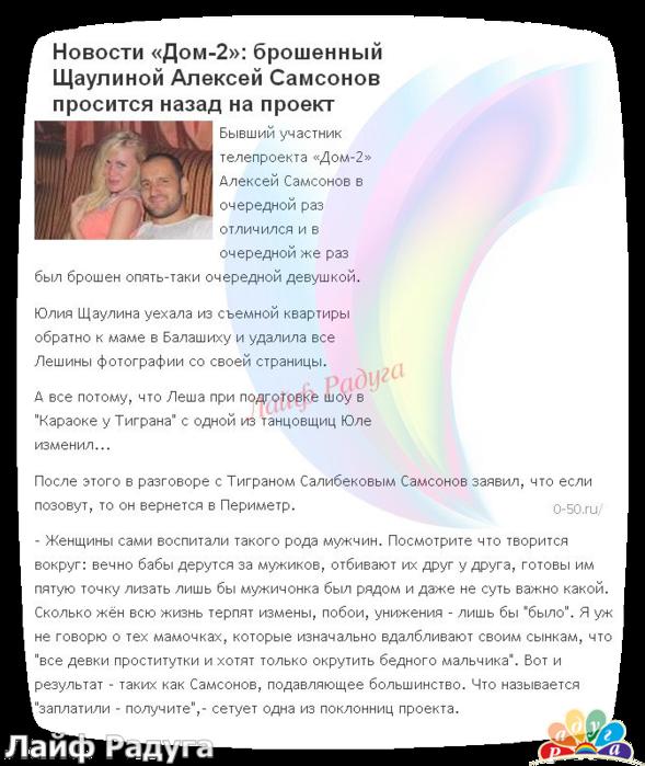 Алексей Самсонов - Страница 6 108080186_watermarked__20131216_164635