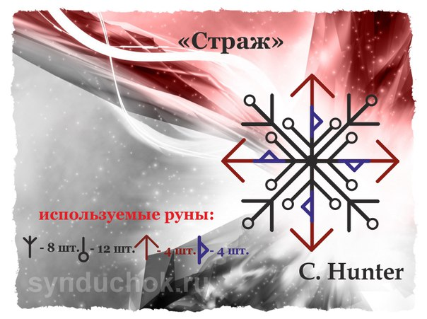 Став Страж. Автор Сергей Hunter 130569492_5916975_ykO1wsizwA