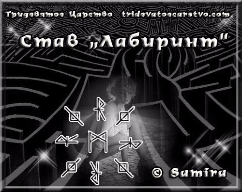 """Став """"Лабиринт"""". Автор Samira  132375250_5916975_f22f5b5c3e97"""