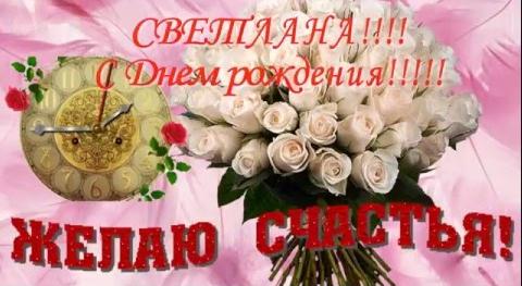 Поздравляем Снежинку с Днём рождения! - Страница 2 133377798_RRRyoRRR23