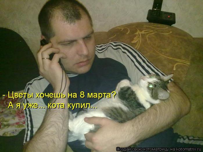kotomatritsa_Ty (700x524, 325Kb)