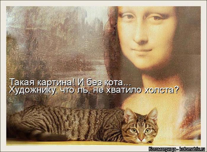 kotomatritsa_k (700x514, 399Kb)