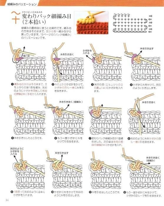 Учебник по вязанию крючком. 1720286_crochet_11