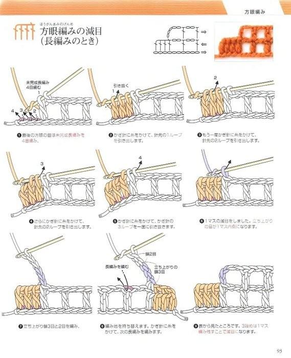 Учебник по вязанию крючком. 1720364_crochet_90