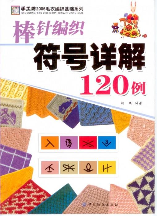 Как читать схемы в японских журналах 2211430_p0001a
