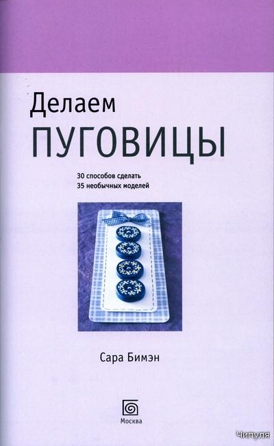 Книга: Делаем пуговицы. 30 способов сделать 35 необычных моделей. 2719468_image2
