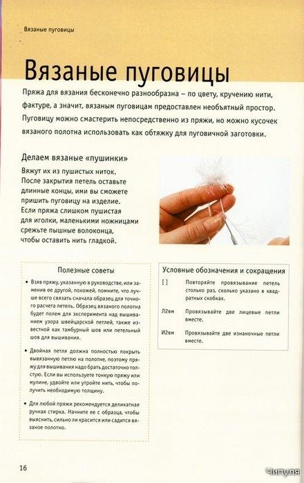 Книга: Делаем пуговицы. 30 способов сделать 35 необычных моделей. 2719478_image16