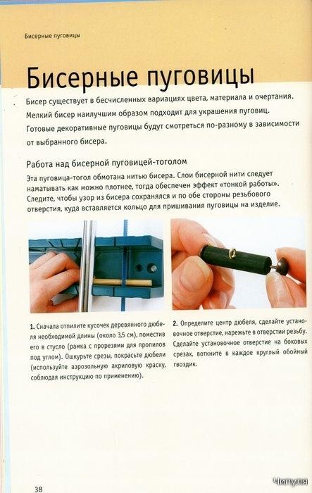 Книга: Делаем пуговицы. 30 способов сделать 35 необычных моделей. 2719490_image38