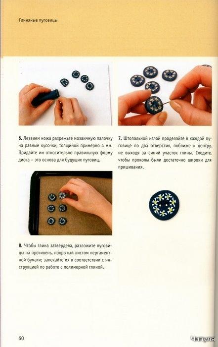 Книга: Делаем пуговицы. 30 способов сделать 35 необычных моделей. 2719500_image60
