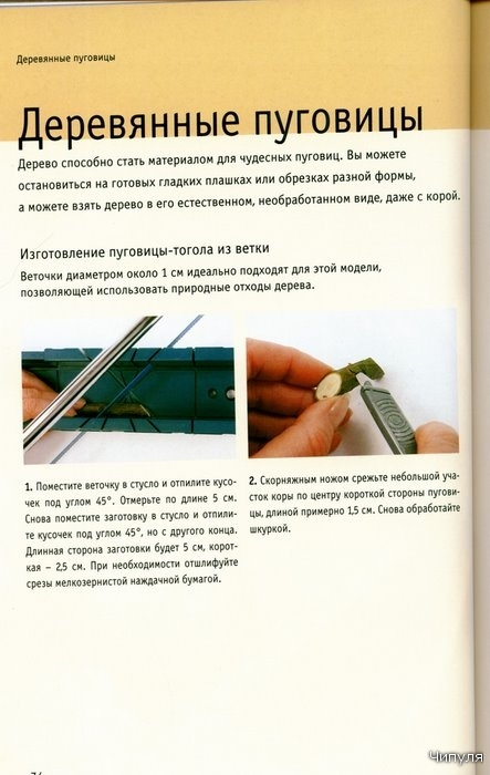Книга: Делаем пуговицы. 30 способов сделать 35 необычных моделей. 2719512_image74