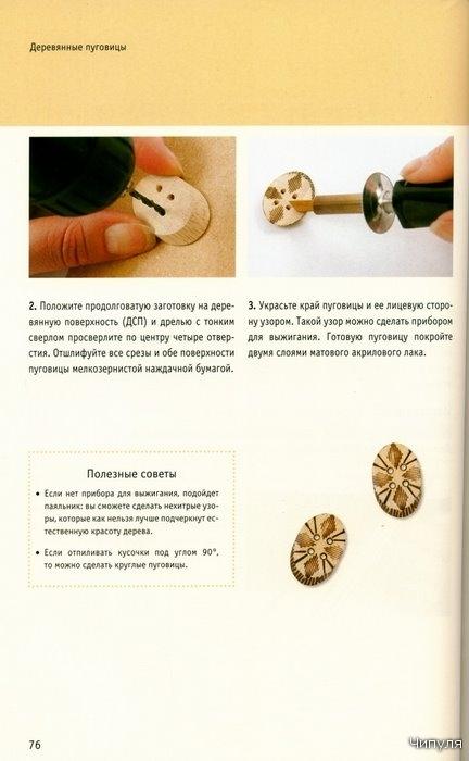 Книга: Делаем пуговицы. 30 способов сделать 35 необычных моделей. 2719514_image76