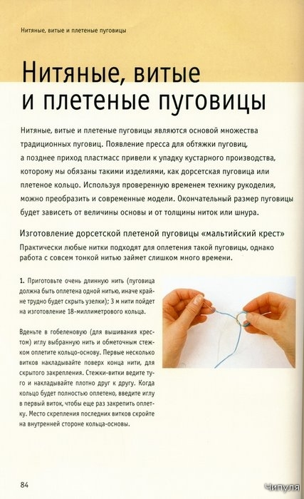 Книга: Делаем пуговицы. 30 способов сделать 35 необычных моделей. 2719522_image84