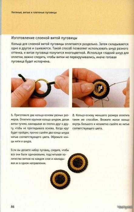 Книга: Делаем пуговицы. 30 способов сделать 35 необычных моделей. 2719524_image86