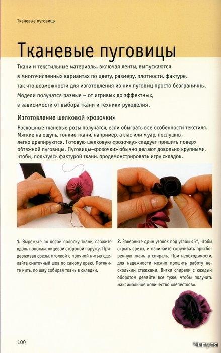 Книга: Делаем пуговицы. 30 способов сделать 35 необычных моделей. 2719538_image100