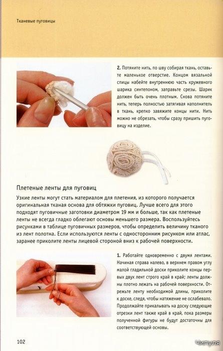 Книга: Делаем пуговицы. 30 способов сделать 35 необычных моделей. 2719540_image102