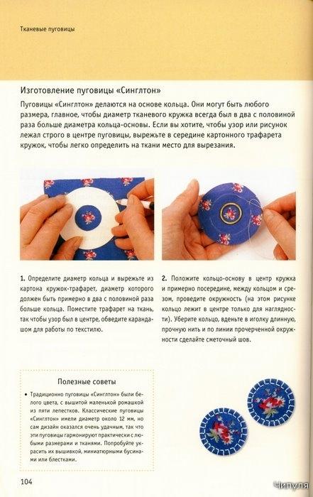 Книга: Делаем пуговицы. 30 способов сделать 35 необычных моделей. 2719542_image104