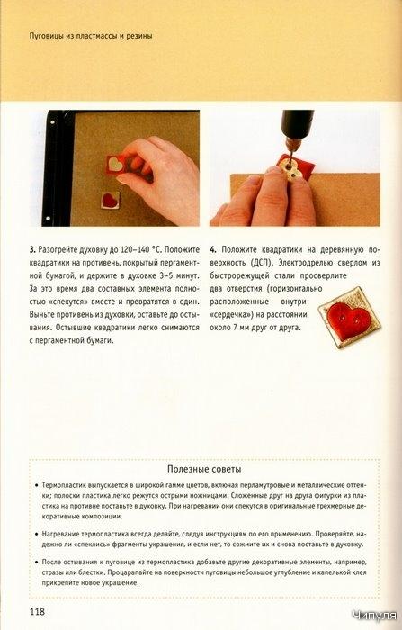 Книга: Делаем пуговицы. 30 способов сделать 35 необычных моделей. 2719556_image118