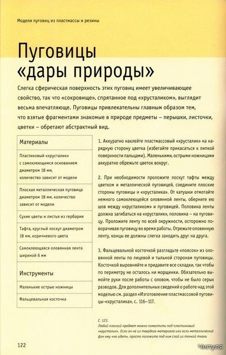 Книга: Делаем пуговицы. 30 способов сделать 35 необычных моделей. 2719560_image122
