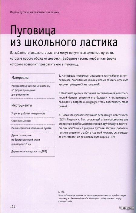Книга: Делаем пуговицы. 30 способов сделать 35 необычных моделей. 2719562_image124