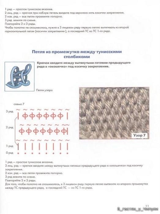 Книга: Тунисское вязание. Техника, узоры, модели. Т.П. Абизяева. 2832364_aa_0010