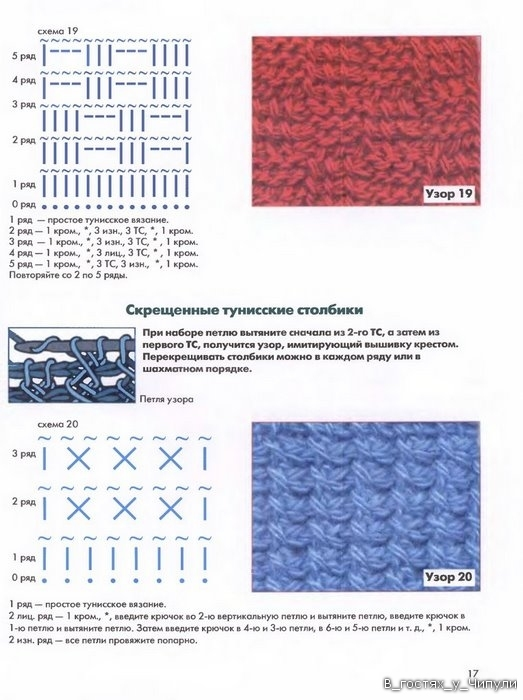 Книга: Тунисское вязание. Техника, узоры, модели. Т.П. Абизяева. 2832370_aa_0016