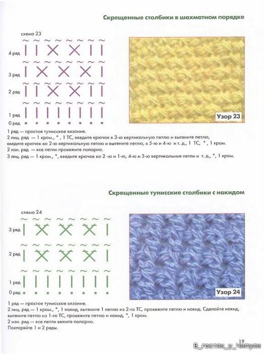 Книга: Тунисское вязание. Техника, узоры, модели. Т.П. Абизяева. 2832372_aa_0018