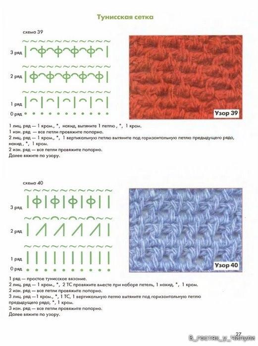 Книга: Тунисское вязание. Техника, узоры, модели. Т.П. Абизяева. 2832380_aa_0026