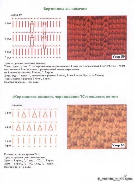 Книга: Тунисское вязание. Техника, узоры, модели. Т.П. Абизяева. 2832390_aa_0036