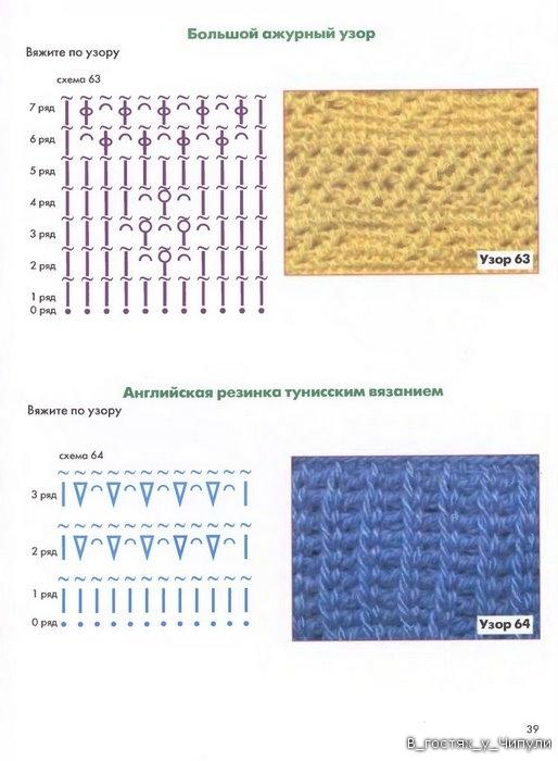 Книга: Тунисское вязание. Техника, узоры, модели. Т.П. Абизяева. 2832392_aa_0038