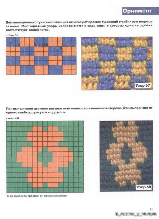 Книга: Тунисское вязание. Техника, узоры, модели. Т.П. Абизяева. 2832394_aa_0040