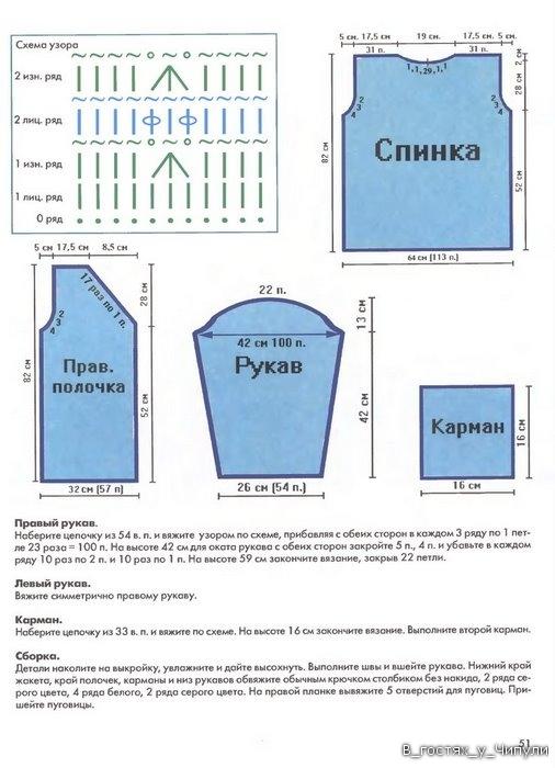 Книга: Тунисское вязание. Техника, узоры, модели. Т.П. Абизяева. 2832404_aa_0050