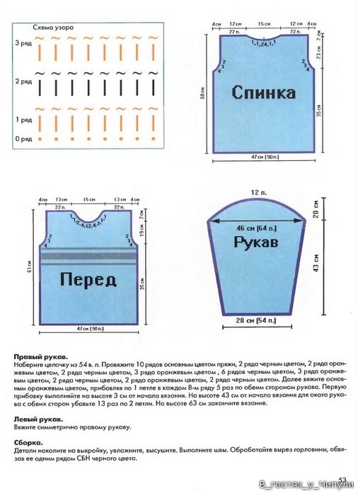 Книга: Тунисское вязание. Техника, узоры, модели. Т.П. Абизяева. 2832406_aa_0052