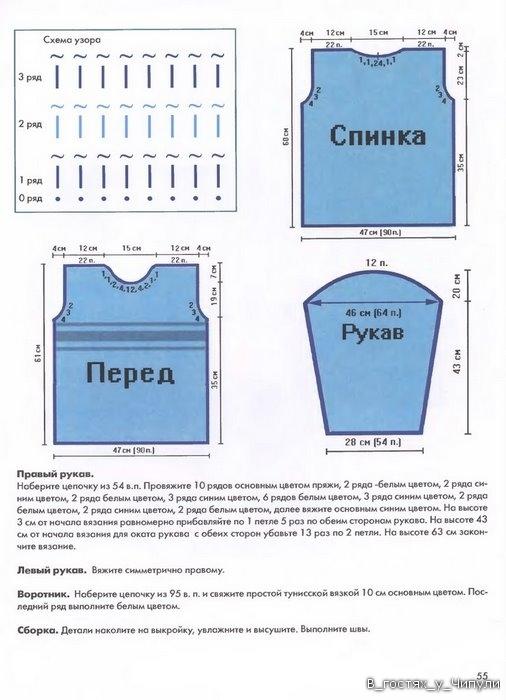 Книга: Тунисское вязание. Техника, узоры, модели. Т.П. Абизяева. 2832408_aa_0054