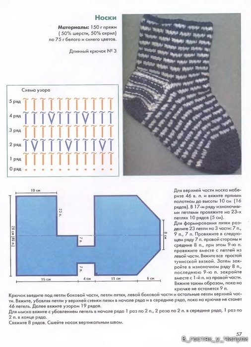 Книга: Тунисское вязание. Техника, узоры, модели. Т.П. Абизяева. 2832410_aa_0056