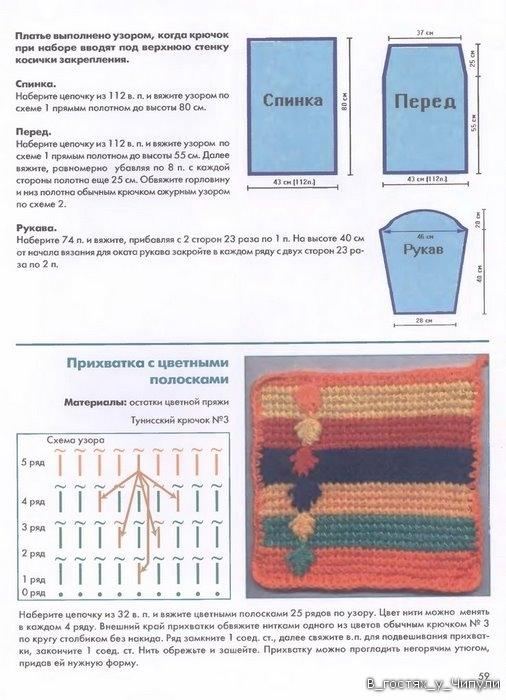 Книга: Тунисское вязание. Техника, узоры, модели. Т.П. Абизяева. 2832412_aa_0058