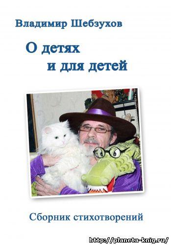Владимир Шебзухов Стихи, сказки, детское 588adb03f31365badfb06fb561eb5463