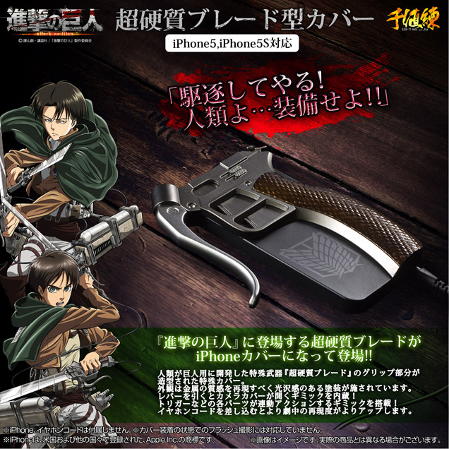 Attack on Titan iPhone Case Goes on Sale D29df089bbaaac7eb50f5784d5bc1fef1399980451_full
