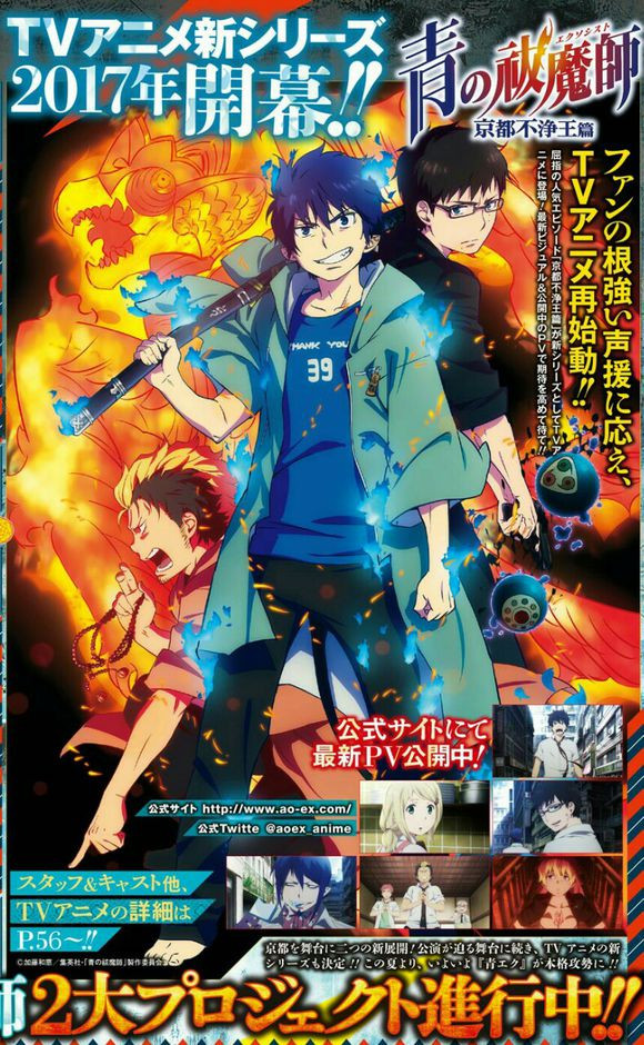 [MANGA/ANIME] Blue Exorcist (Ao no Exorcist) - Page 5 Abbf8790b1d168123beb86623223cdd21467200588_full